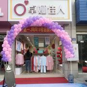 卓娅佳人11月喜讯频传 福建昌茂香槟公馆店隆重开业!