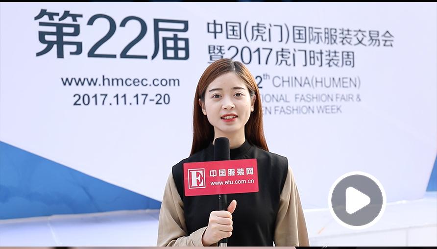 中国服装网带你提前洞悉第22届虎门服交会
