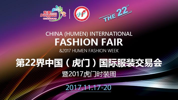 第22届中国(虎门)国际服装交易会暨2017虎门时装周