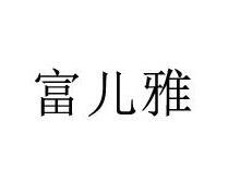 广州市富儿雅服饰有限公司