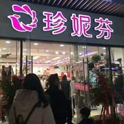 恭喜珍妮芬内衣品牌又开新店!