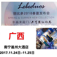 丽比多女装2018春夏新品发布会报名启动邀您莅临观赏!