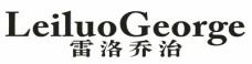 广东雷洛乔治服饰有限公司