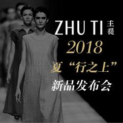 """热烈祝贺ZHUTI 主提2018夏""""行之上""""新品发布会圆满收官!"""