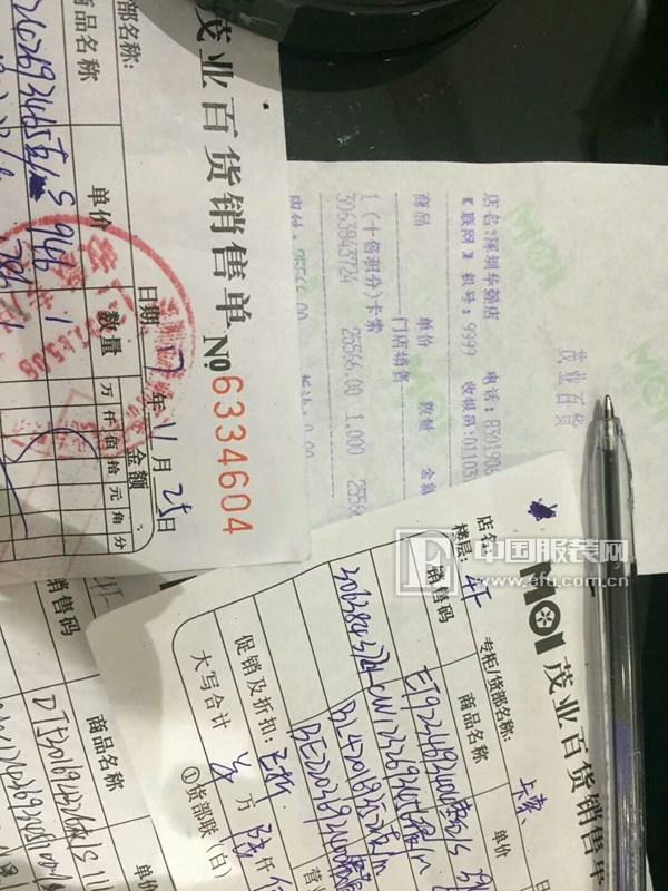华强北茂业卡索店11月25号一单20件25566元