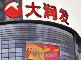 外媒:阿里战略入股高鑫 第一赢家是消费者