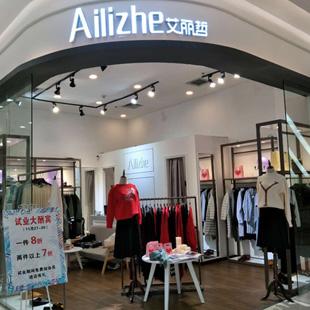 热烈祝贺艾丽哲携手李小姐广州黄埔新店盛大开业!