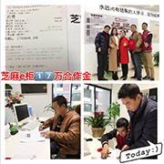 热烈祝贺芝麻e柜11月29日签约2位终极合伙人!