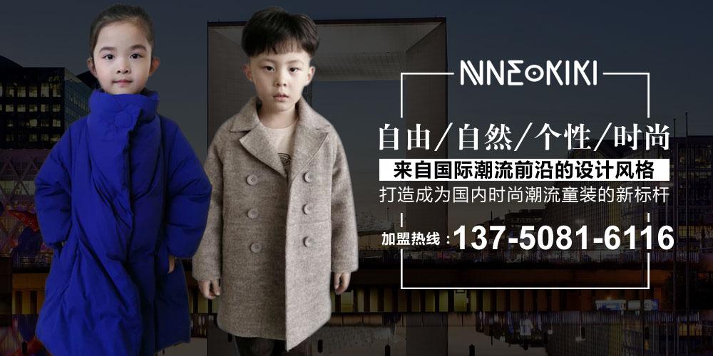 NNE&KIKI品牌