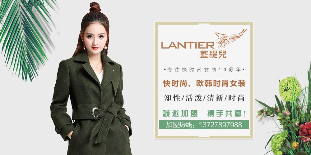 深圳蓝缇儿服饰有限公司