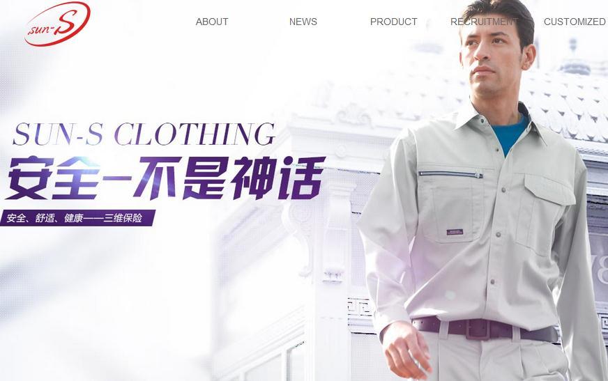 善嫒司/SAS专业从事上海厂服定制、定制职业装的生产经营,深得