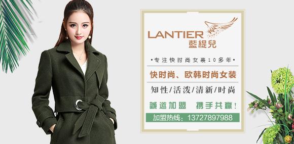 蓝缇儿韩系快时尚超低供货折扣诚邀加盟!