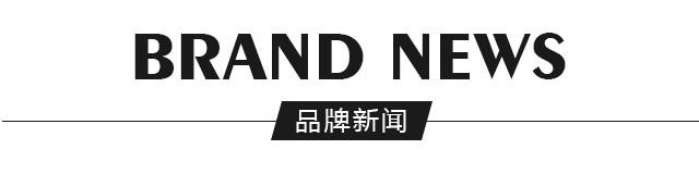 杉杉品牌新闻