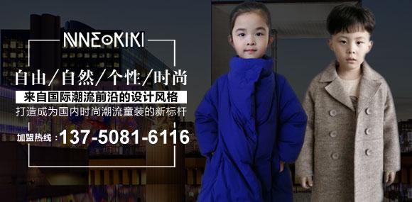 杭州设计师潮牌童装 NNE&KIKI诚邀加盟!