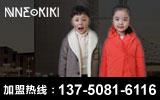 开家设计师潮牌童装店 NNE&KIKI诚邀加盟!