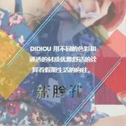 新面孔 DDO迪笛欧2018夏季新品发布会邀请函