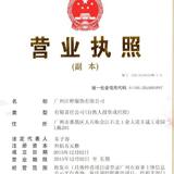 广州注释服饰有限公司企业档案