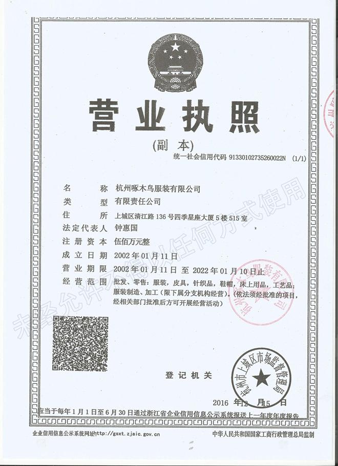 杭州啄木鸟服装有限公司企业档案