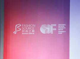 第十九届FASHION SOURCE服装供应链博览会&第四届深圳原创设计时装周圆满落幕!