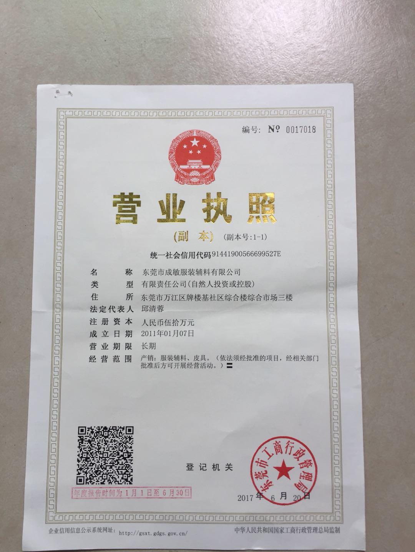 东莞市成敏服装辅料有限公司企业档案