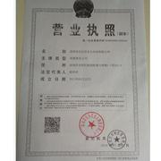 深圳市百分百女人内衣有限公司企业档案