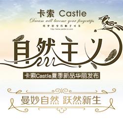 曼妙自然 跃然新生|卡索Castle2018夏季新品华丽发布
