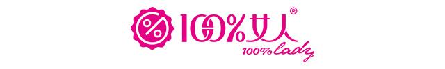 100%女人