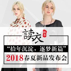 """读衣拾年""""拾年沉淀,逐梦新篇""""2018春夏新品发布会圆满收官"""