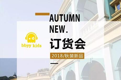 贝贝依依2018秋新品发布会
