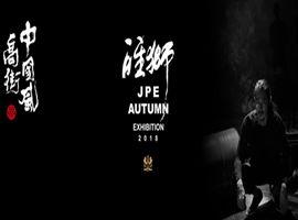 """中国青年造:JPE""""醒狮""""勇往直前 引领中国式时尚潮流"""