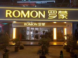 ROMON开店播报|罗蒙山东临沂旗舰店盛大开业