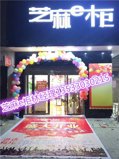 广州市芝麻e柜名品折扣店,货好不贵,免费加盟