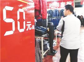 天冷鞋服特卖会来袭,受电商冲击销量明显减少