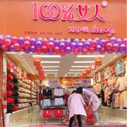 热烈庆祝100%女人携手贵州遵义潘老板新店业绩高达23278元