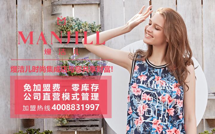广州市熳洁儿服饰有限公司