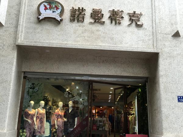 诺曼蒂克内衣家居服形象图品牌旗舰店店面