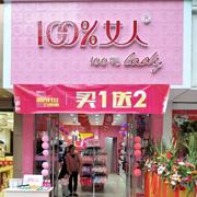 热烈庆祝浙江衢州杨老板加盟100%女人内衣新店盛大开业啦!