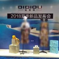 DDO 2018 夏季新品发布会昨天圆满落幕