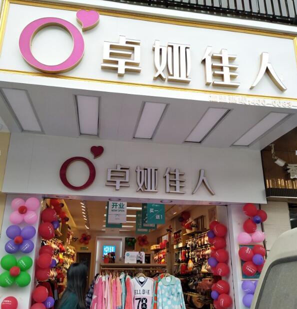 卓娅佳人广州赤沙二店双十二盛大开业,现场火爆赢好评!
