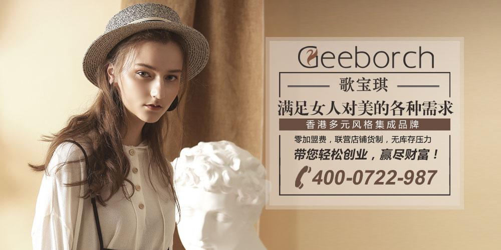 歌宝琪 Geeborch