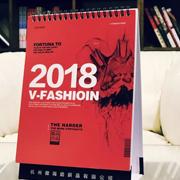 【福利】VFASHION 2018潮流台历限量发行,火爆申领