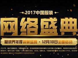 2017中国服装网络盛典盛大启动