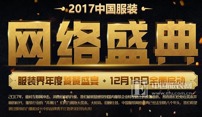 2017中国服装网络盛典