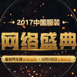 2017中国服装网络盛典暨热门品牌评选