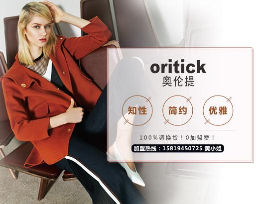 广东省珠海市奥伦提时装有限公司