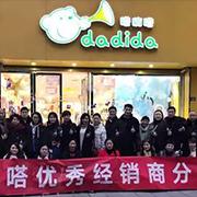 dadida嗒嘀嗒店铺交流分享会