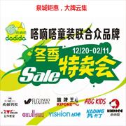 【年终福利】嗒嘀嗒联合多品牌年终特卖会12月20日开始啦!