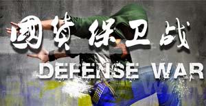 国货保卫战