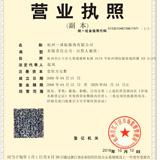 杭州一泽杭服饰有限公司企业档案