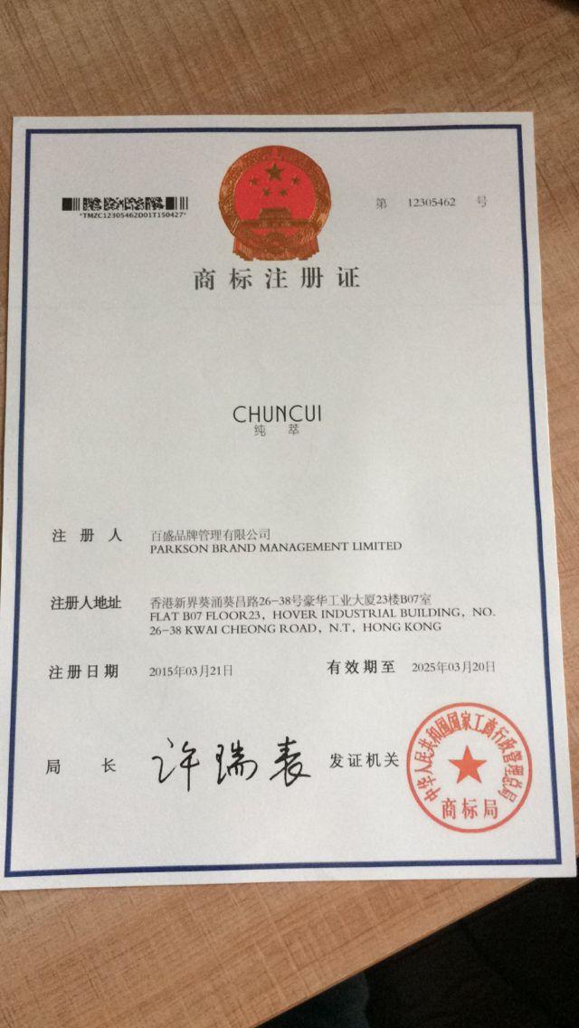 商品注册证书